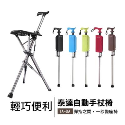 【索樂生活】Ta-Da泰達自動手杖椅.拐杖椅可折疊座杖 可坐式登山助力杖登山健走杖