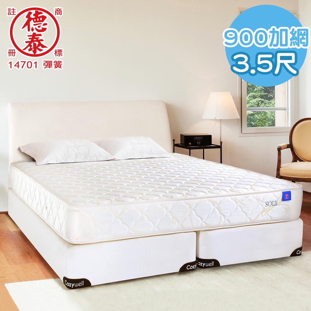 【送保潔墊】德泰 索歐系列 900加網 彈簧床墊-單人3.5尺