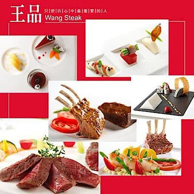 王品集團-王品台塑牛排餐券(4張) -平假日適用/已含服務費