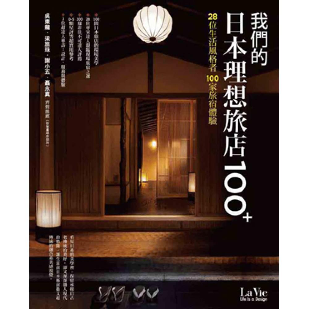 我們的日本理想旅店