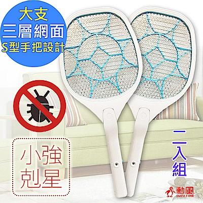 (2入組)勳風 大款蟑螂剋星電蚊拍電蟑拍(HF-D728A)不再用拖鞋