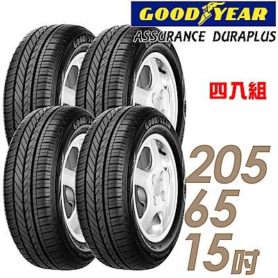 【GOODYEAR 固特異】ADP-205/65/15吋輪胎_四入組_舒適耐磨輪胎