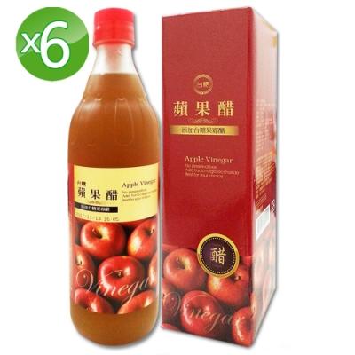 健康酸甜好滋味 台糖蘋果醋6瓶/箱(添加果寡醣;600ml/瓶)
