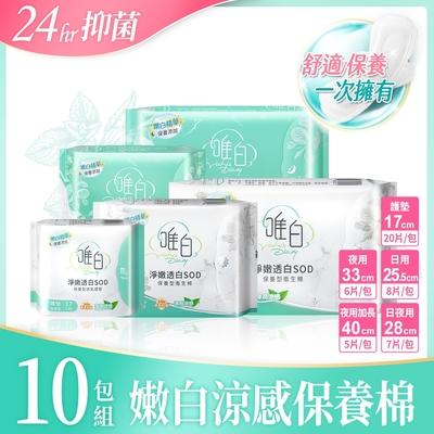 唯白VD-SOD淨嫩透白草本抑菌衛生棉-10包組-衛生棉-護墊任選
