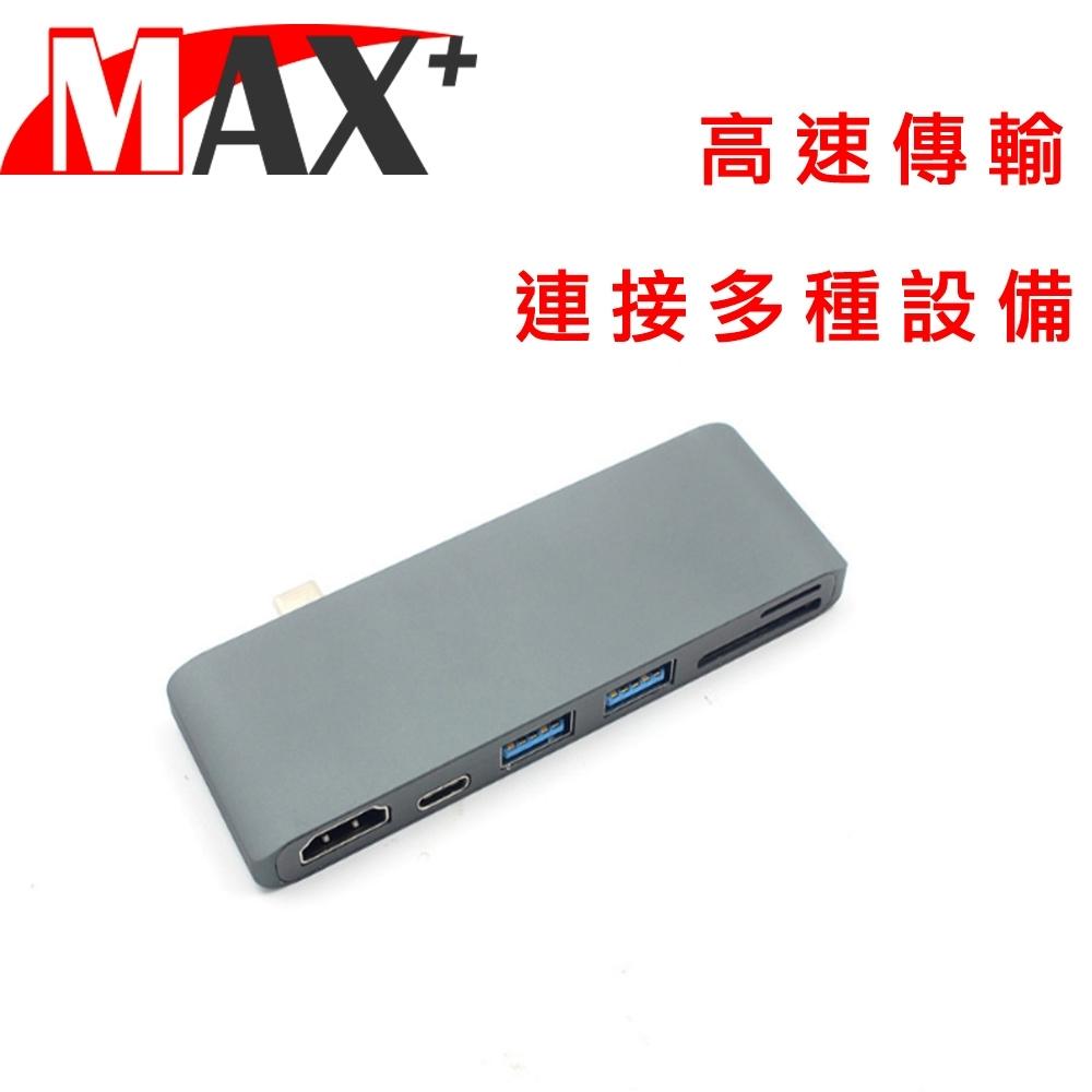 MAX+蘋果電腦擴充七合一Type-c轉HDMI/USB3.0/讀卡機/PD快充