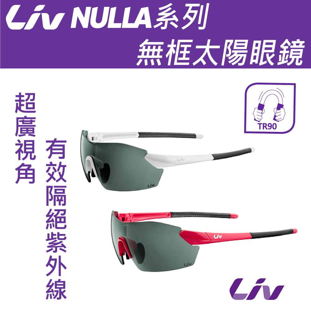 Liv NULLA款無框太陽眼鏡 PC鏡片