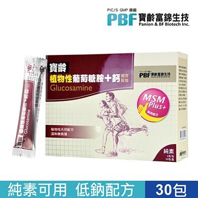【寶齡醫美】寶齡植物性葡萄糖胺+鈣4g(30包入)