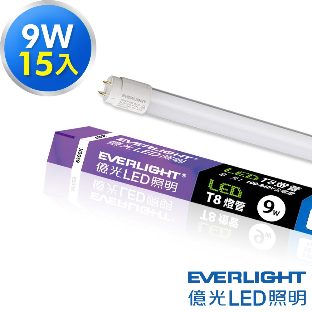 【Everlight 億光】15入組-T8玻璃燈管 9W 2呎(白光 )