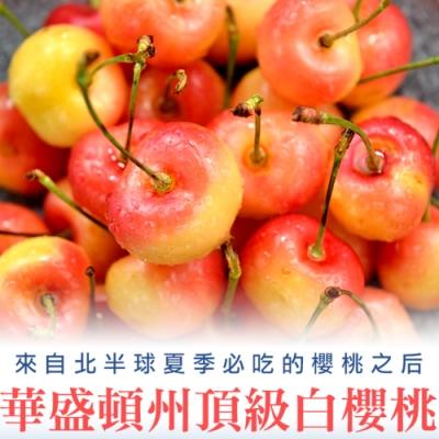 【愛上鮮果】華盛頓州9.5ROW白櫻桃6盒(500g±10%/盒)