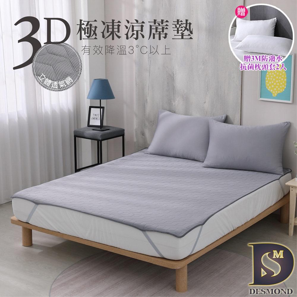 (送3M防潑保潔枕套2入)岱思夢3D涼感冰絲涼蓆墊-單人3尺 涼席 涼墊 遊戲墊 瑜珈墊 野餐墊 露營床
