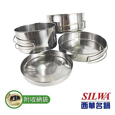 SILWA 西華 不鏽鋼野炊鍋具 4件組