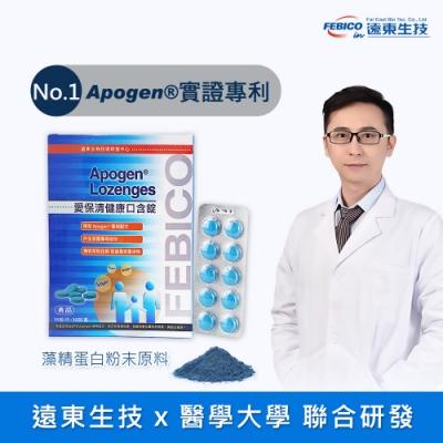 【遠東生技】Apogen愛保清藻精蛋白健康口含錠 (30錠/盒)