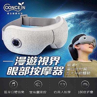 【Concern康生】漫遊視界-眼部按摩器 CON-559