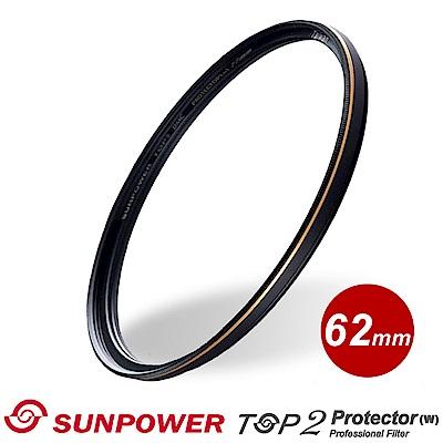 SUNPOWER TOP2 PROTECTOR 超薄多層鍍膜保護鏡/62mm