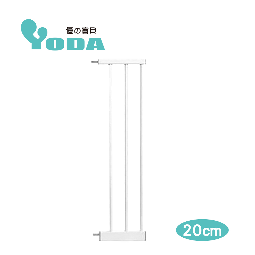 YoDa 雙向自動關門安全防護兒童門欄加長配件-20cm