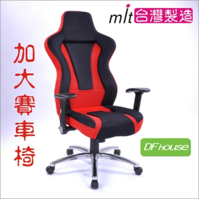 DFhouse新立體加大賽車椅 PU成型泡棉  73*50*119-126
