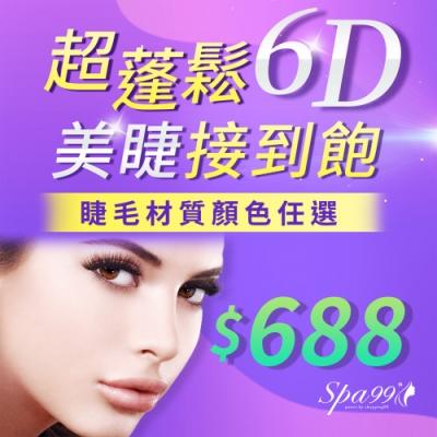 (南部)超蓬鬆6D美睫接到飽與睫毛材質顏色任選(VB芮安美妝會館)