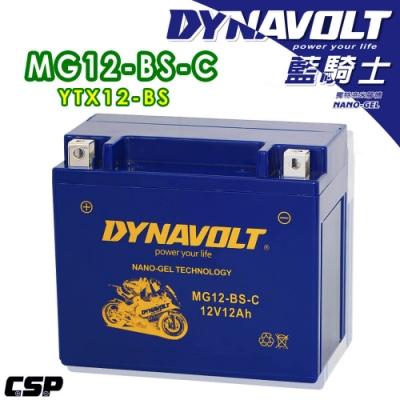 【藍騎士】MG12-BS-C奈米膠體電池/等同YUASA湯淺YTX12-BS與GTX12-