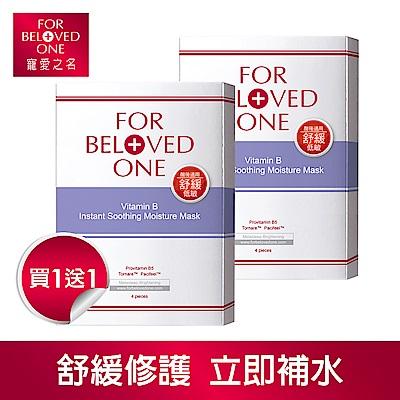 寵愛之名 維B舒緩保濕面膜 4片/盒(買一送一)