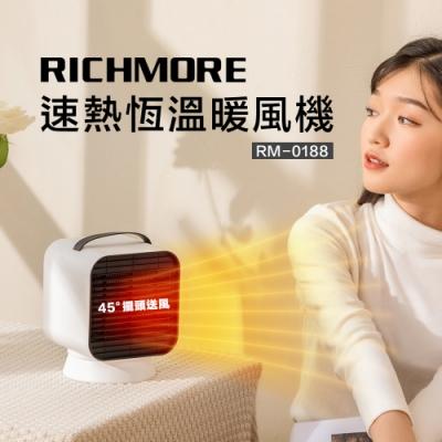 RICHMORE 速熱恆溫暖風機電暖器 RM-0188 白色