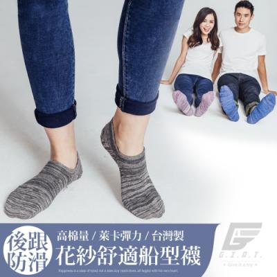 GIAT後跟防滑花紗高棉萊卡船型襪(男女適用/灰)