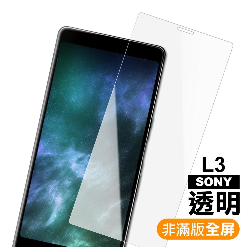 SONY L3 非滿版 透明 9H鋼化玻璃膜 手機 保護貼 (SONY L3 保護貼 )