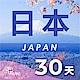 【PEKO】日本上網卡 30日高速4G上網 無限量吃到飽 優良品質高評價 product thumbnail 1