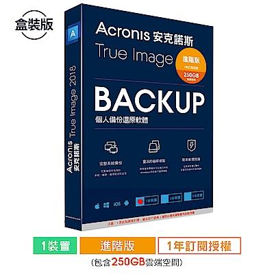 安克諾斯Acronis True Image 2018 進階版1年授權-250G-1台裝置