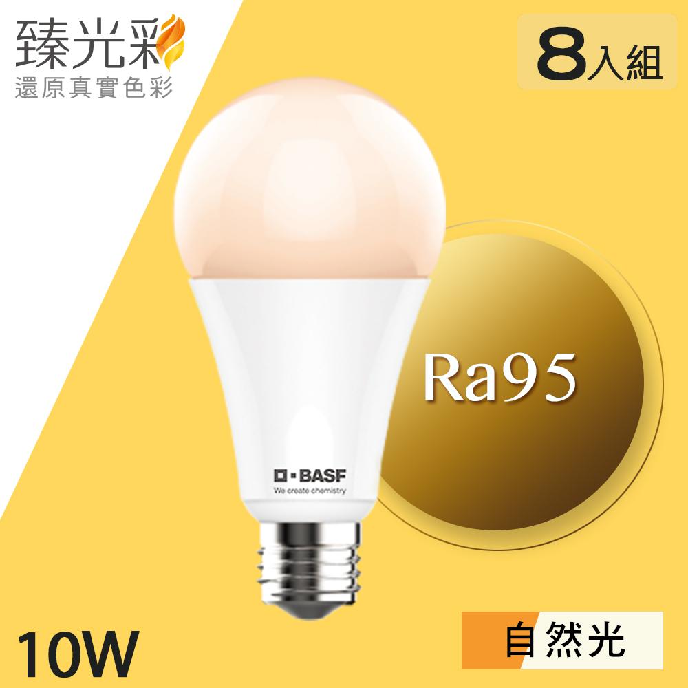 德國巴斯夫 臻光彩LED燈泡 10W 小橘美肌 自然光8入組