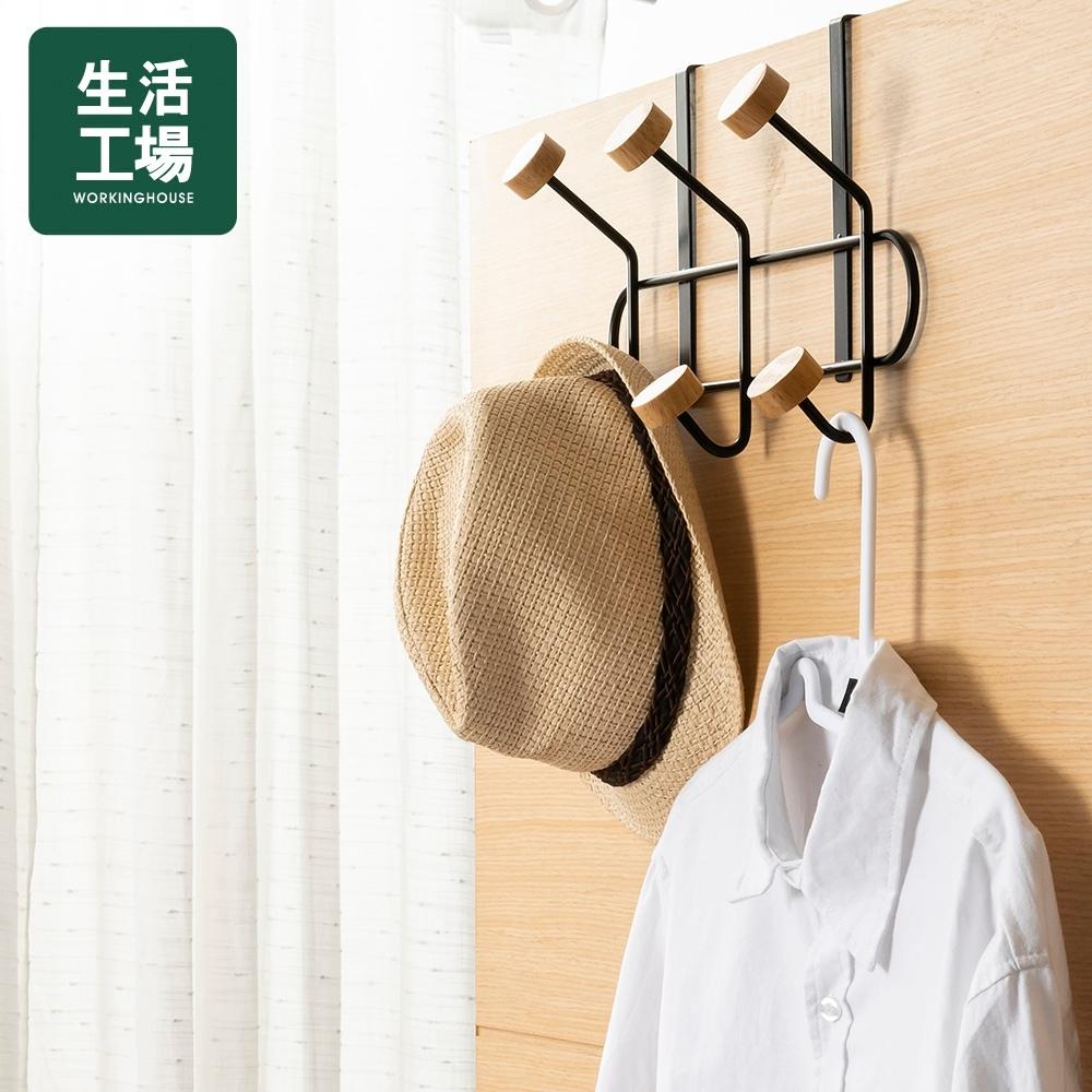 【週年慶↗全館8折起-生活工場】黑爵士木珠門後6鉤