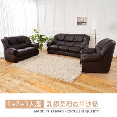 時尚屋  佐伊1+2+3人座獨立筒乳膠柔韌皮沙發