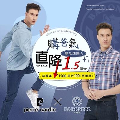 購爸氣x品牌聯合 直降1.5折up結帳滿1500再折100