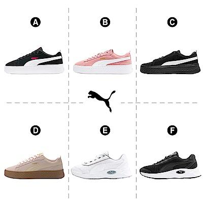 [品牌日限定] PUMA-男女經典鞋款(多款任選)