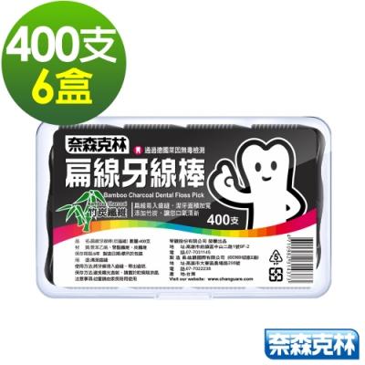 奈森克林 竹炭纖維扁線牙線棒(400支x6盒)