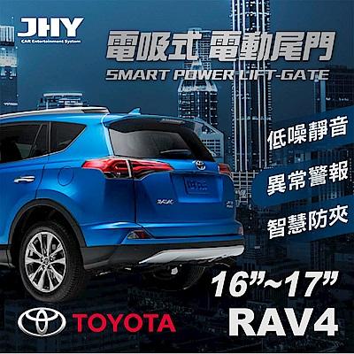 電動尾門JHY電吸 豐田RAV4 16~17'