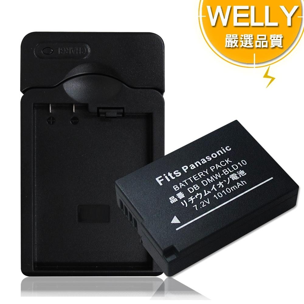 WELLY Panasonic DMW-BLD10 認證版 防爆相機電池充電組