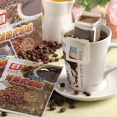 源順‧古坑濾泡式咖啡(5小包/盒,共四盒)