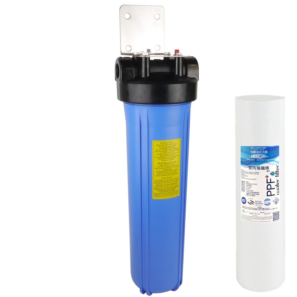 怡康 20吋大胖標準單道濾殼吊片組(藍殼)+5微米PP棉濾心