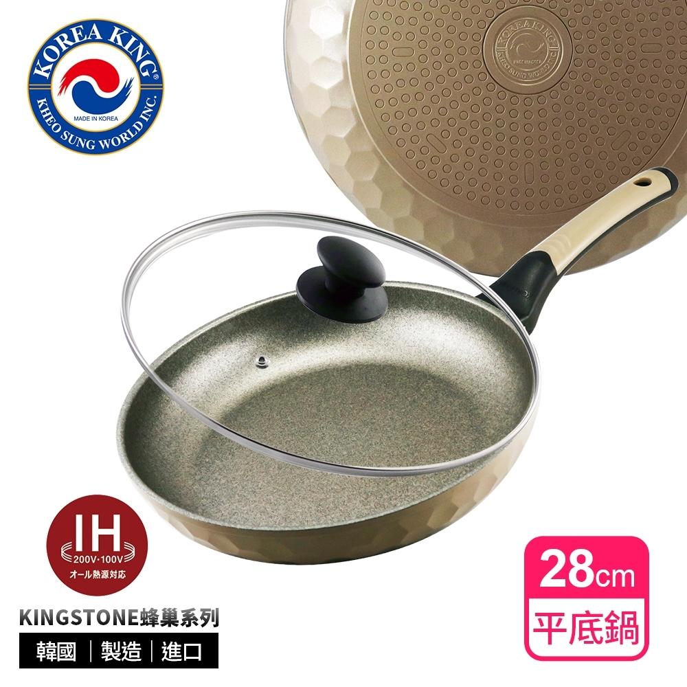 韓國Korea King KINGSTONE黑晶礦蜂巢輕量級平底鍋28cm卡其灰/附鍋蓋