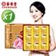 華齊堂 頂級金絲燕窩禮盒(75mlx9瓶)1盒 product thumbnail 1