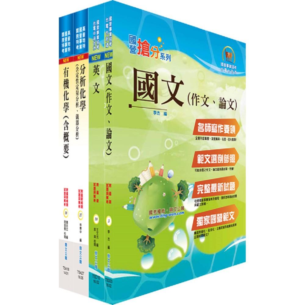 臺灣菸酒從業職員第3職等(精密化學分析)套書(贈題庫網帳號、雲端課程)