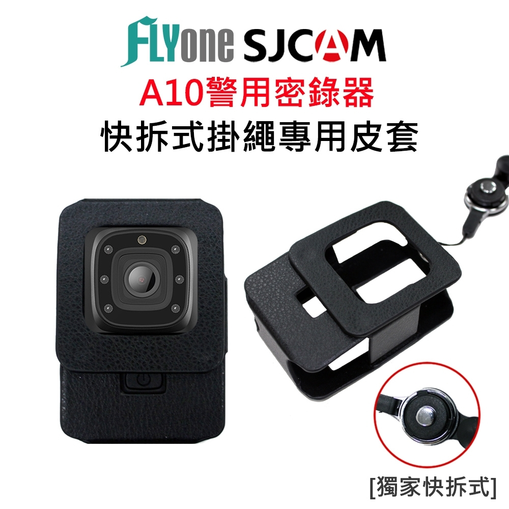 FLYone SJCAM A10 快拆式掛繩+專用皮套-急