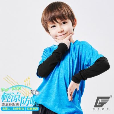 GIAT台灣製UPF50+勁涼彈力防曬袖套(兒童款)-酷炫黑