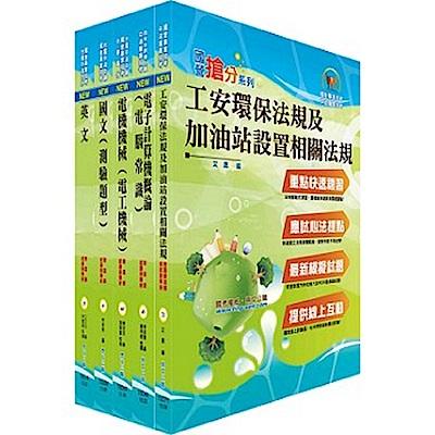 107年中油公司招考(加油站儲備幹部類)套書(贈題庫網帳號、雲端課程