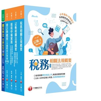 2021記帳士_課文版套書:系統式圖解架構,易懂易記!