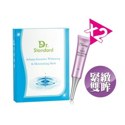 【生達-Vaung】緊緻雙眸組(無痕新生眼霜2瓶+美白保濕面膜1盒)