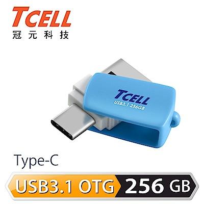 TCELL冠元-Type-C USB3.1 256GB 雙介面OTG棉花糖隨身碟(藍色)