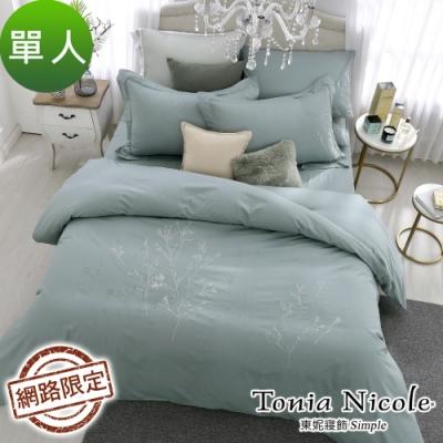 Tonia Nicole東妮寢飾 柏林迷蹤100%精梳棉刺繡被套床包組(單人)