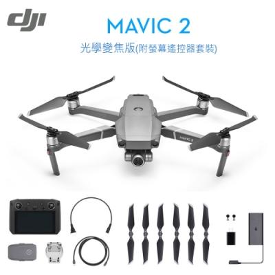 DJI Mavic2 Zoom 帶螢幕遙控器套裝(公司貨)