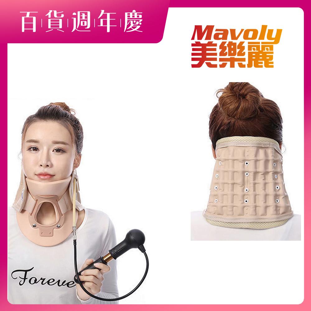 Mavoly 美樂麗 舒適支撐 頸部拉伸牽引器 C-0353 (手動氣壓式/輕鬆舒緩不適感)